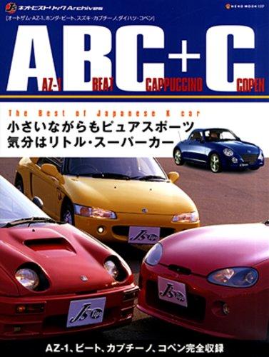 ABC+C(AZ-1、ビート、カプチーノ、コペン) (J'sネオ・ヒストリックArchives)