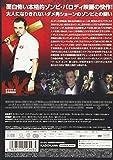 ショーン・オブ・ザ・デッド [DVD] 画像