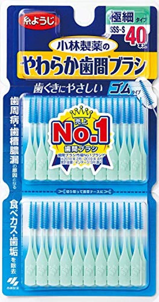 情緒的警報皮小林製薬のやわらか歯間ブラシ 極細タイプ SSS-Sサイズ 40本 ゴムタイプ