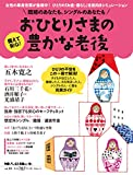 おひとりさまの豊かな老後 (中公ムック) (中公ムック 婦人公論の本 vol. 10)