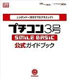 徳間書店 ニンテンドードリーム編集部 ニンテンドー3DSでプログラミング! プチコン3号 -SMILE BASIC- 公式ガイドブック (一般書)の画像
