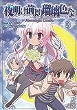 夜明け前より瑠璃色な-Moonlight Cradle- 3 (電撃コミックス)
