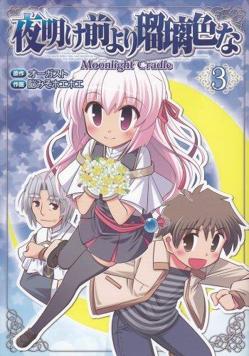 夜明け前より瑠璃色な-Moonlight Cradle- 3 (電撃コミックス)の詳細を見る