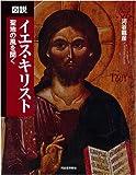 図説 イエス・キリスト (ふくろうの本/世界の文化)