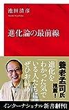 進化論の最前線(インターナショナル新書) (集英社インターナショナル)