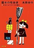 新装版 魔女の宅急便 (3)キキともうひとりの魔女 (角川文庫)