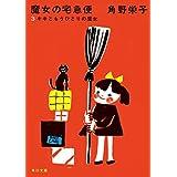 新装版 魔女の宅急便 (3)キキともうひとりの魔女<魔女の宅急便> (角川文庫)