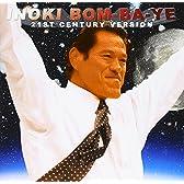 アントニオ猪木 21世紀ヴァージョン 炎のファイター~INOKI BOM-BA-YE~
