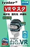 【2枚入り】VRマスク iVoler PSVRに対応 吸汗 速乾 伸縮 洗濯可能 汗汚れを対抗 新品フリーサイズ 洗濯可能 VRゴーグル