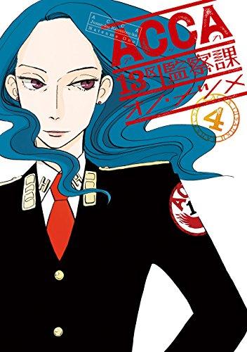ACCA13区監察課 4巻 (デジタル版ビッグガンガンコミックスSUPER)の詳細を見る