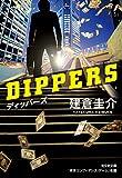 ディッパーズ (光文社文庫)