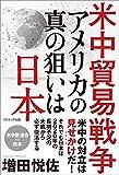米中貿易戦争 アメリカの真の狙いは日本