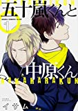五十嵐くんと中原くん (1) (あすかコミックスCL-DX)