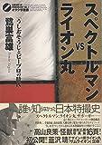 スペクトルマンvsライオン丸―うしおそうじとピープロの時代 (オタク学叢書)