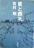 星と葬礼 (文春文庫)