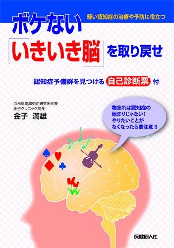 ボケない「いきいき脳」を取り戻せ [単行本(ソフトカバー)] / 金子 満雄 (著); 保健同人社 (刊)