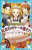 パティシエ☆すばる 記念日のケーキ屋さん (講談社青い鳥文庫)