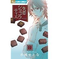 失恋ショコラティエ(7) (フラワーコミックスα)
