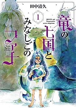 [田中清久]の竜の七国とみなしごのファナ 1巻 (ブレイドコミックス)