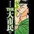 THE大市民(2)