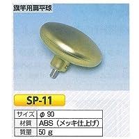安全・サイン8 旗竿用扁平球 SP-11