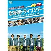 ハナタレナックスEX 2016北海道ドライブツアー