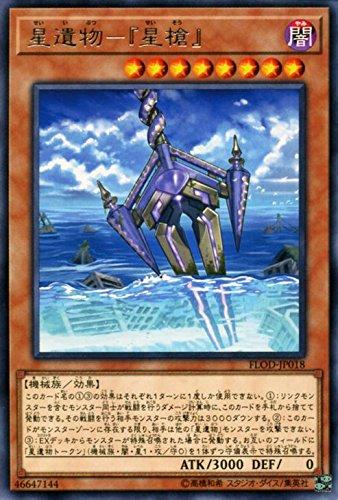 星遺物-『星槍』 レア 遊戯王 フレイムズ・オブ・デストラクション flod-jp018