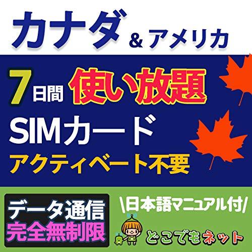 カナダ SIM カード 4G LTE 高速 定額 データ 通信 Canada トロント バンクーバー 北米 アクティベーション不要 (7日間データ無制限(通話なし))