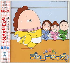 プロリンサイズ♪(DVD付)