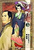 そば屋幻庵 5 (SPコミックス)