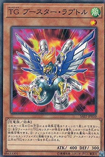 遊戯王 SAST-JP010 TG ブースター・ラプトル (日本語版 ノーマル) SAVAGE STRIKE サベージ・ストライク