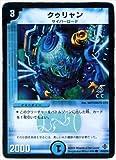 デュエルマスターズ/DM-27/41/C(C.C)/クゥリャン【カティノカード(フォイル仕様)】