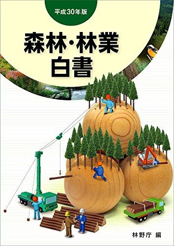 平成30年版 森林・林業白書
