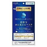 日本製【花粉を水に変えるマスク +6 花粉ピーク用 ふつうサイズ くもり止め付(3枚入 )】