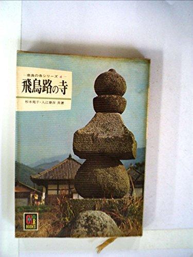 飛鳥路の寺 (1970年) (カラーブックス―奈良の寺シリーズ〈4〉)
