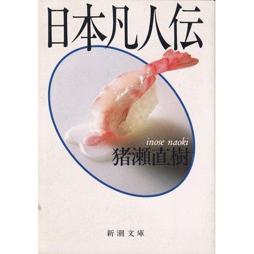 日本凡人伝 (新潮文庫)の詳細を見る