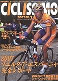 チクリッシモ 第7号―ロードレース・クォリティマガジン (ヤエスメディアムック 184)