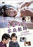 さよなら家庭教師 [DVD] 画像