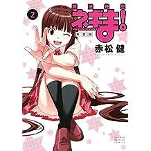 新装版 魔法先生ネギま!(2) (週刊少年マガジンコミックス)