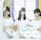 渚のダンスパーティー(Type-A)