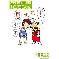 機動戦士ガンダムさん (16) の巻 (角川コミックス・エース)