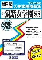 筑紫女学園高等学校過去入学試験問題集2020年春受験用 (福岡県高等学校過去入試問題集)