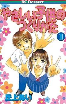やさしい子供のつくりかた(1) (デザートコミックス)