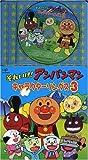 それいけ!アンパンマン 絵本付CDパック キャラクターソングス3