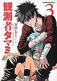 観測者タマミ (3) (角川コミックス・エース 275-3)