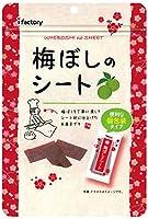 アイファクトリー 梅ぼしのシート(個包装) 40g×6袋