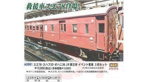 Nゲージ A6981 スエ78・スハフ32・オハニ36 JR東日本イベント客車 3両セット