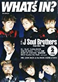 WHAT'S IN? (ワッツ イン) 2015年 2月号 表紙:三代目 J Soul Brothers from EXILE TRIBE