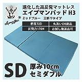 エイプマンパッドH3 高反発マットレス 三つ折り 厚み10cm セミダブル ミッドブルー 90日返品保証ありモデル