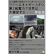 フリーエネルギー、UFO、第3起電力で世界は大激変する  永久機関の原理がすでに見つかっていた(超☆わくわく)